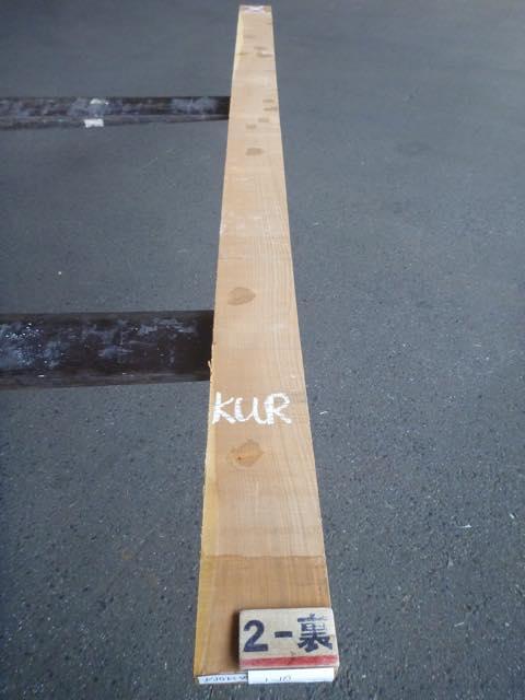 エゾヤマザクラ 34ミリ 柾目