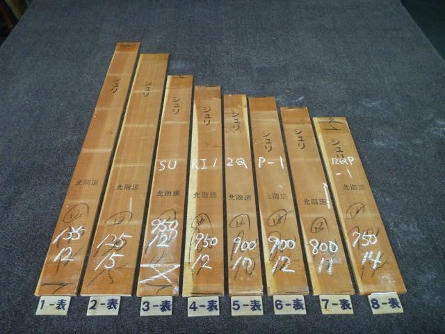 シュリサクラ 12ミリ 薄板 柾目