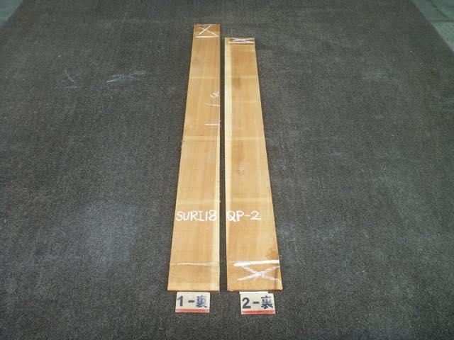 シュリサクラ 18ミリ 薄板 柾目