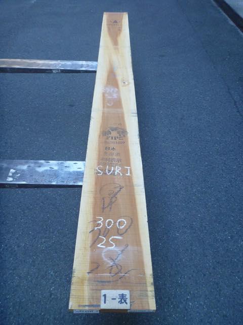 シュリサクラ 27ミリ 板目
