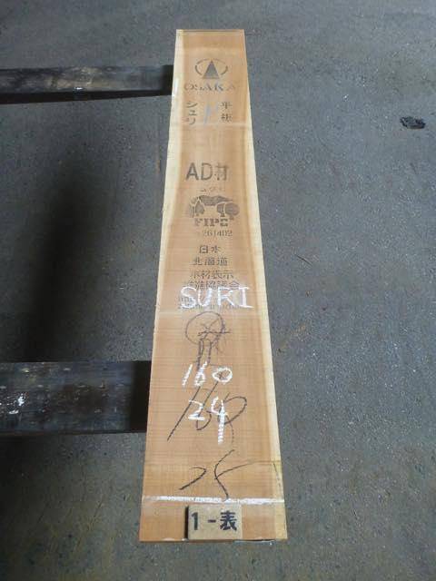 シュリサクラ 34ミリ 板目
