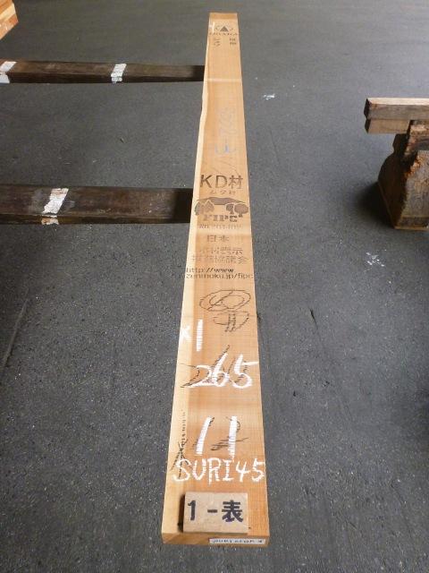 シュリサクラ 45ミリ 柾目