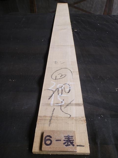 セン 12ミリ 柾目板