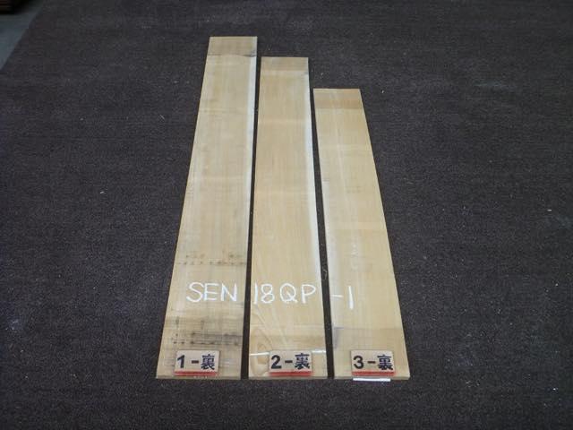 セン 18ミリ 柾目板