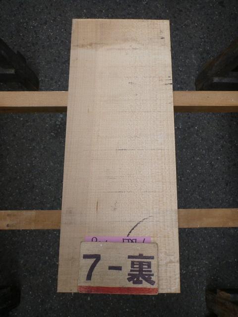 ソフトメープル 12ミリ 柾目