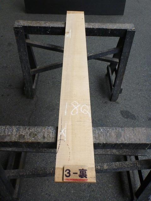 ソフトメープル 18ミリ 柾目