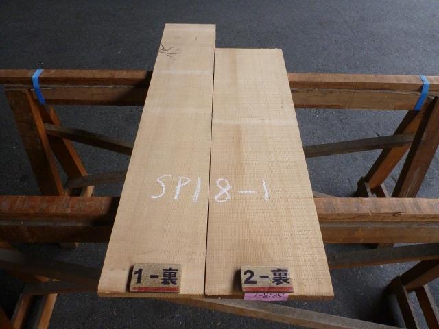スプルース 18ミリ 薄板