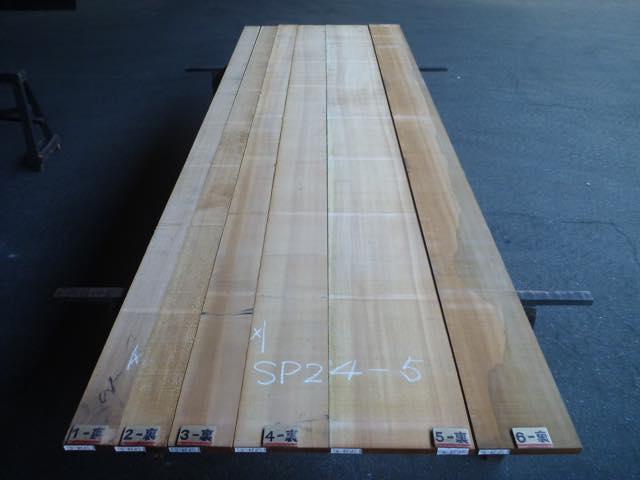 スプルース24ミリ 板