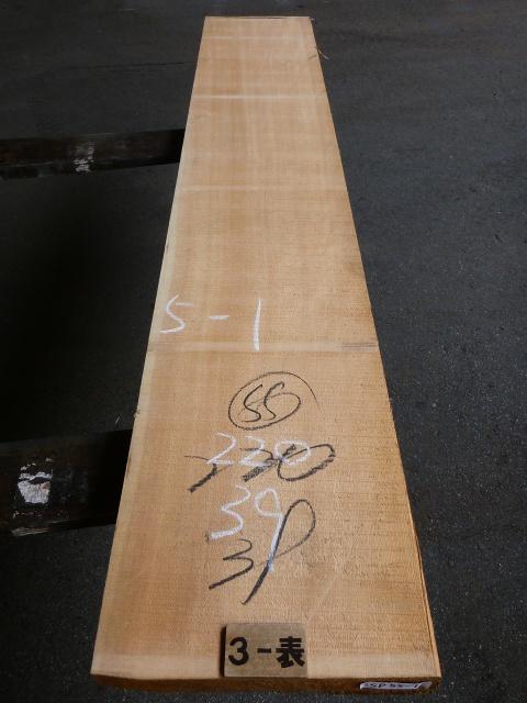 スプルース 55ミリ 平板