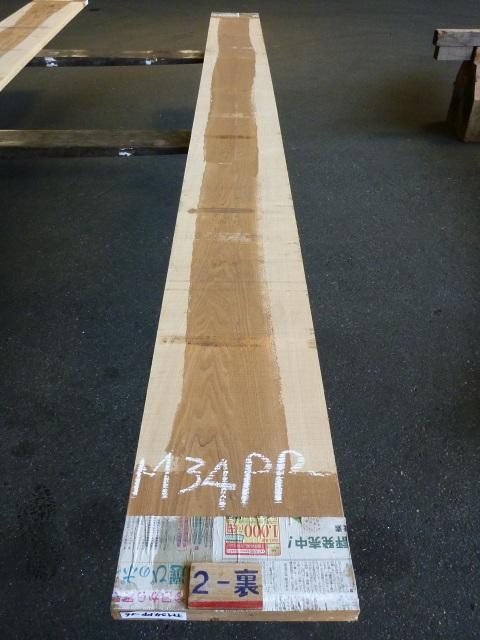 タモ 34ミリ 板目板
