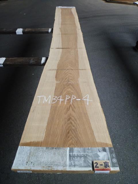 タタモ 34ミリ 板目板