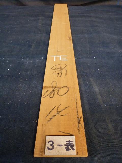 チーク 12ミリ 薄板