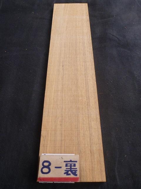 チーク 18ミリ 柾目