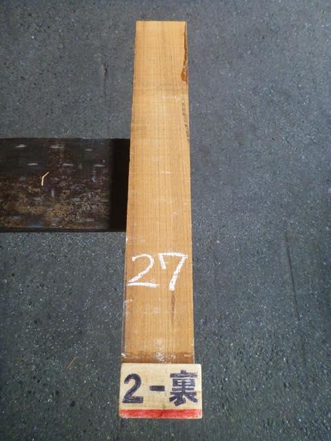 チーク 27ミリ 柾目