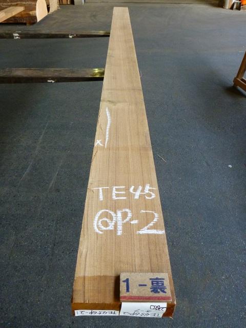 チーク 45ミリ 平板