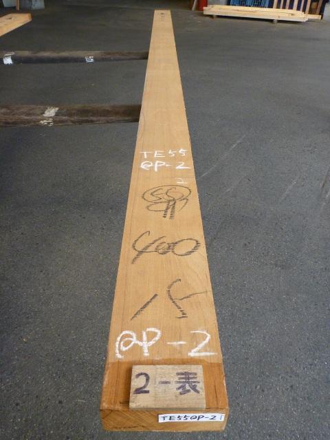 チーク 55ミリ 平板
