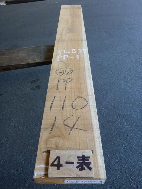 チーク 37ミリ 柾目