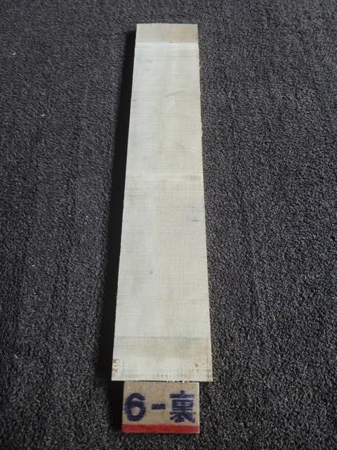 トチ 12ミリ 薄板 柾目板