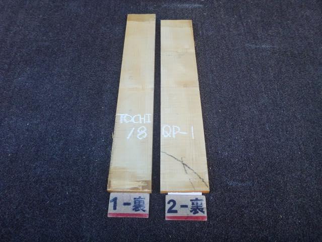 トチ 18ミリ 薄板 柾目板