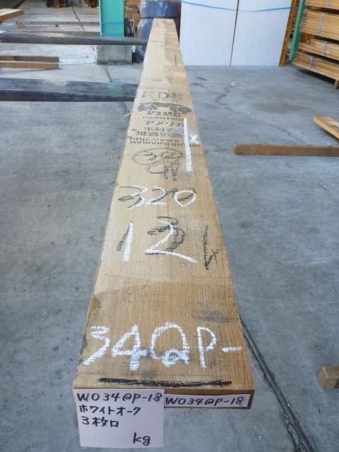 ホワイトオーク 34ミリ 柾目板 国内挽き