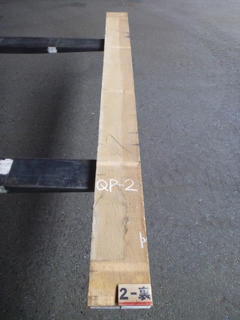 ホワイトオーク 34ミリ
