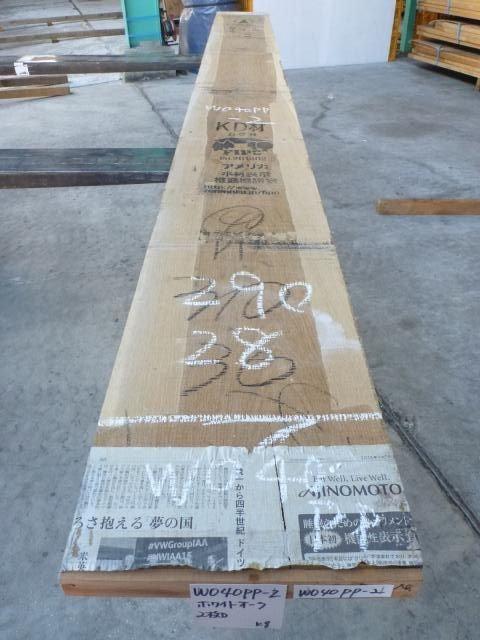 ホワイトオーク 40mm 板目板 国内挽き