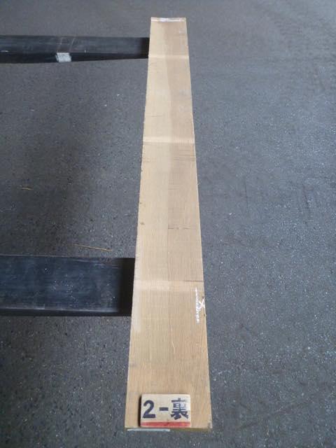 ホワイトオーク 40ミリ