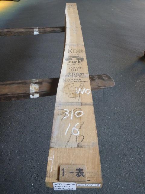 ホワイトオーク 51ミリ 柾目