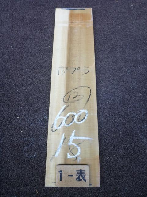 イエローポプラ 12ミリ 薄板 柾目