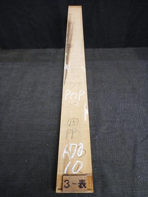 イエローポプラ15ミリ