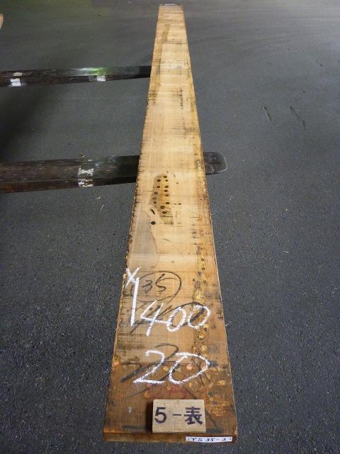 米ヒバ 35ミリ 平板