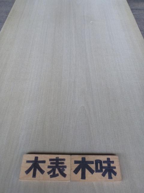 ホオ 俎板