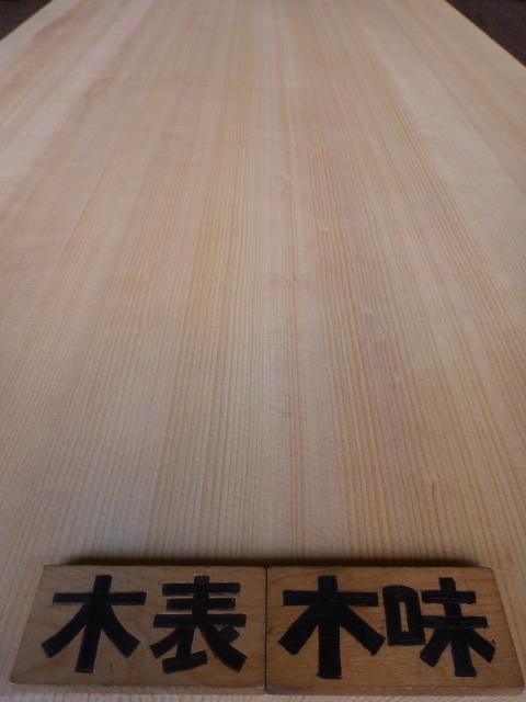 スプルース 俎板