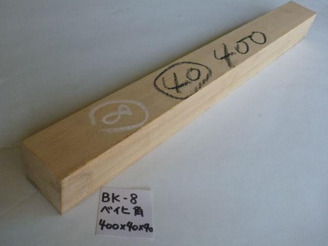 米ヒノキ 角材 BK-8