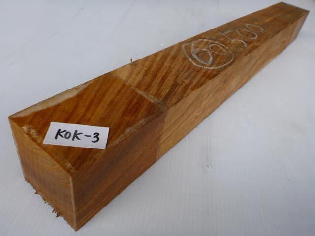 コソ 角材 KOK-3