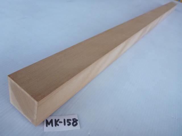 マカバ 角材 MK-158