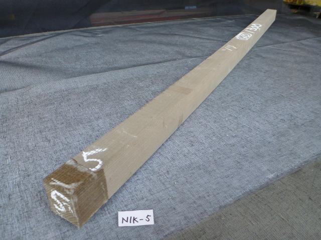 ニレ 角材 NIK-5