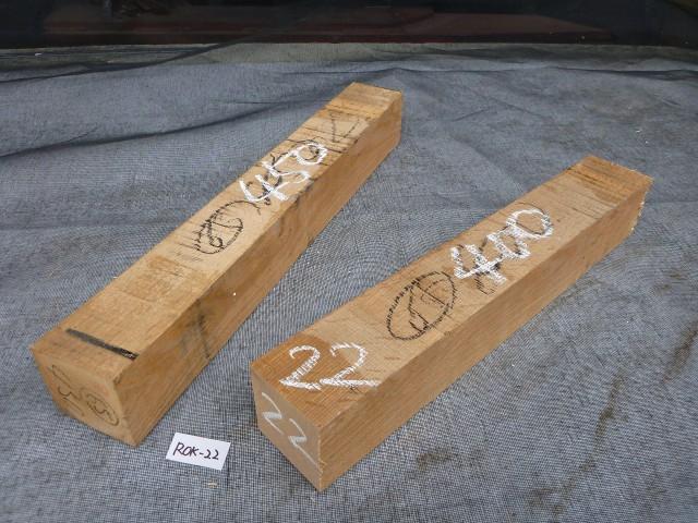 レッドオーク 角材 ROK-22