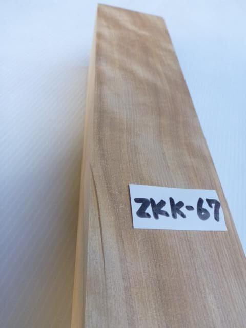 ザツカバ 角材 ZKK-67