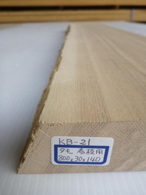 看板用板 KB-21