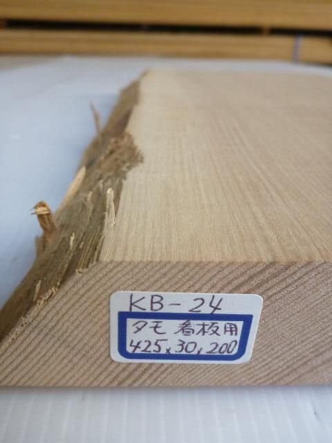 看板用板 KB-24