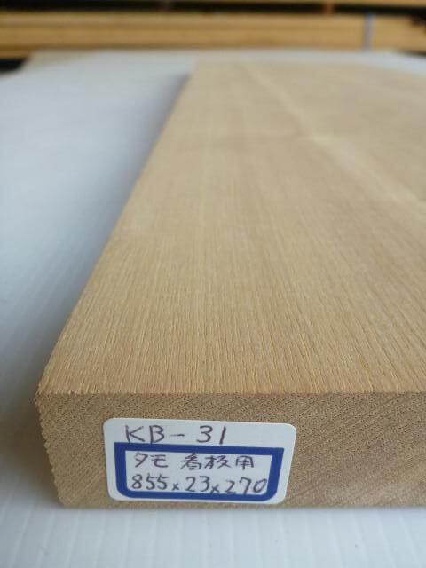 看板用板 KB-31