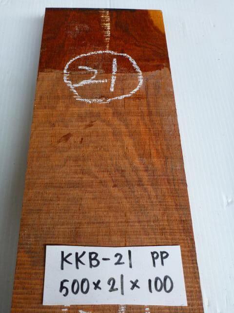 カリン 一枚板 KKB-21