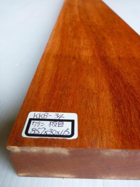 カリン 一枚板 KKB-34