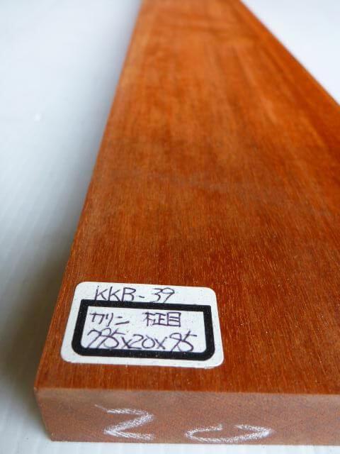 カリン 一枚板 KKB-39