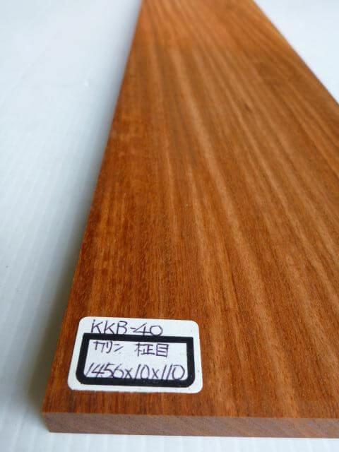 カリン 一枚板 KKB-40