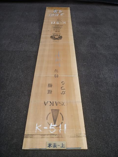 カツラ 薄板・柾目