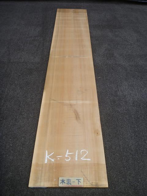 カツラ 薄板 一枚板