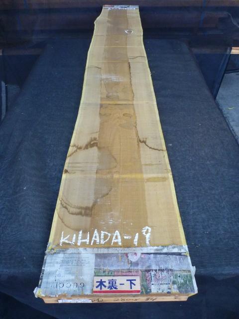 日本産 キハダ板