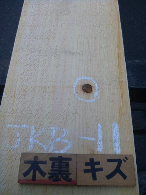 木曽ヒノキ(人工) 両耳付き一枚板